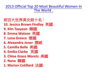 2013 Official Top 20 Most Beautiful Women In The World  . 前百大世界美女前十名: