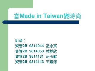 當 Made in Taiwan 變時尚