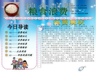 国内统一刊号: CN01-0088 主办单位:交大附小六年级 主编:于格格 出版日期: 2007 年 10 月 第 8 期