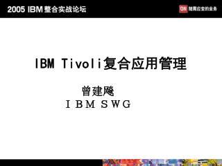 IBM Tivoli 复合应用管理