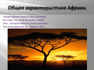 Общая характеристика Африки.