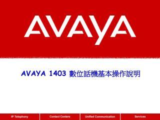 AVAYA 1403  數位話機基本操作說明