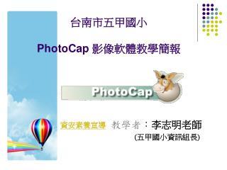 台南市五甲國小 PhotoCap  影像軟體教學簡報