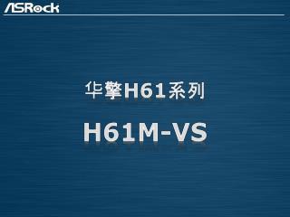 华 擎 H61 系列