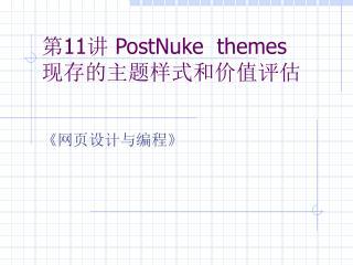 第 11 讲  PostNuke  themes 现存的主题样式和价值评估