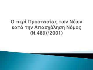 Ο περί Προστασίας των Νέων κατά την Απασχόληση Νόμος (Ν.48(Ι)/2001)