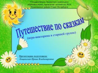 Государственное бюджетное дошкольное образовательное учреждение детский сад №16