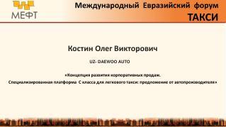 Костин Олег Викторович