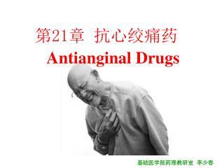 第2 1 章 抗心绞痛药    Antianginal Drugs