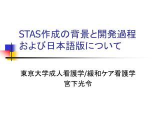 STAS 作成の背景と開発過程 および日本語版について