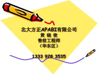 北大方正 APABI 有限公司 黄 晓 俊 售前工程师 (华东区) 1333 928 3535