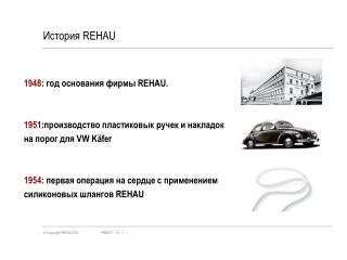 История  REHAU