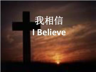 我相信 I Believe
