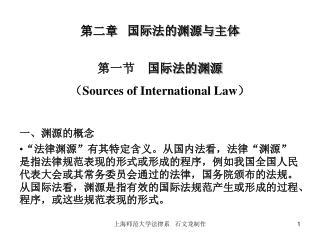 第二章   国际法的渊源与主体 第一节     国际法的渊源 ( Sources of International Law ) 一、渊源的概念