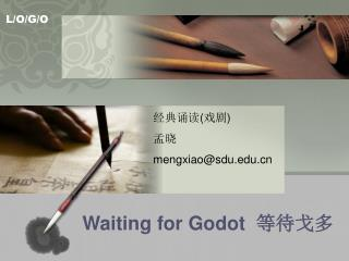 Waiting for Godot   等待戈多