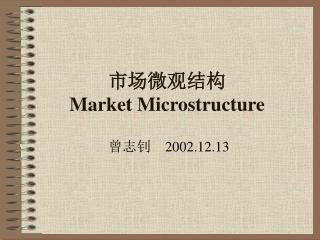 市场微观结构 Market Microstructure