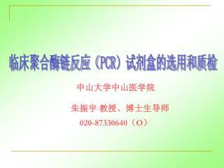 中山大学中山医学院  朱振宇 教授、博士生导师 020-87330640 ( O )