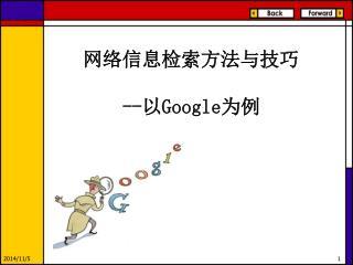 网络信息检索方法与技巧     --以 Google 为例