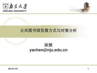 公共图书馆发展方式与对策分析 陈雅 yachen @nju