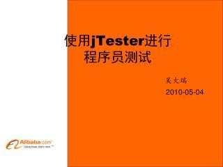 使用 jTester 进行 程序员测试