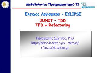 Μεθοδολογίες Προγραμματισμού ΙΙ Έλεγχος  Λογισμικού  - ECLIPSE JUNIT – TDD TFD + Refactoring