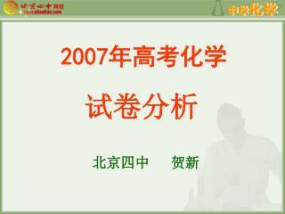 2007 年高考化学 试卷分析 北京四中   贺新