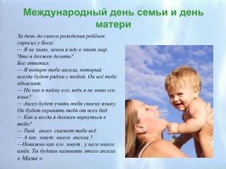 Международный день семьи и день матери