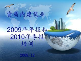 资质内建筑业 2009 年年报和 2010 年季报 培训 2009.12