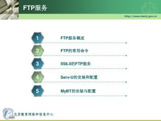 FTP 服务