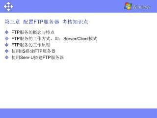 第三章  配置 FTP 服务器  考核知识点