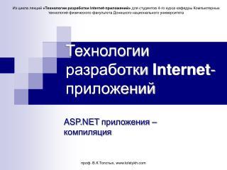 Технологии разработки  Internet -приложений