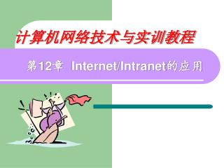第 12 章   Internet/Intranet 的应用