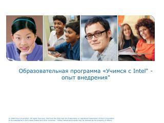 Образовательная программа «Учимся с  Intel