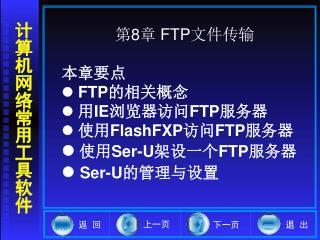 第 8 章  FTP 文件传输 本章要点   FTP 的相关概念   用 IE 浏览器访问 FTP 服务器   使用 FlashFXP 访问 FTP 服务器