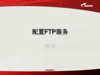 配置 FTP 服务