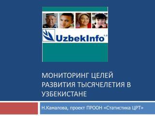 Мониторинг целей развития тысячелетия в Узбекистане