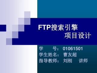 FTP 搜索引擎                  项目设计