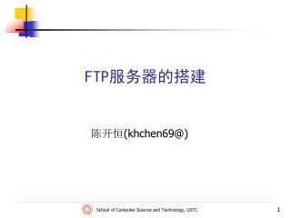 FTP 服务器的搭建