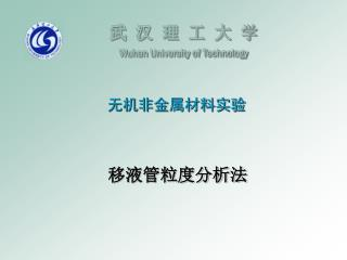 武 汉 理 工 大  学 Wuhan University of Technology