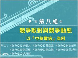 競爭敵對與競爭動態 以 『 中華電信 』 為例