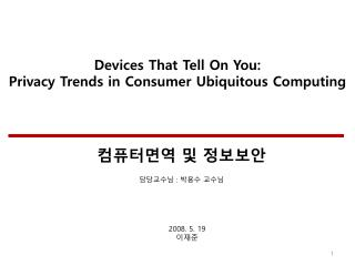 Devices That Tell On You:  Privacy Trends in Consumer Ubiquitous Computing