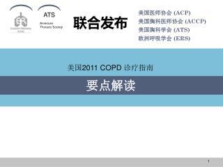 美国 2011 COPD  诊疗指南