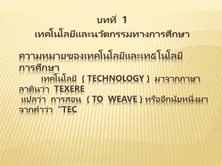 บทที่  1 เทคโนโลยีและนวัตกรรมทางการศึกษา