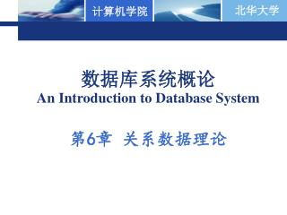 数据库系统概论 An Introduction to Database System 第 6 章 关系数据理论