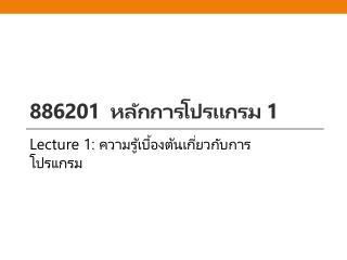 886201   หลักการ โปรแกรม  1