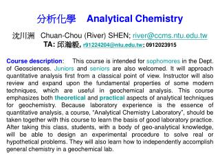 分析化學     Analytical Chemistry 沈川洲    Chuan-Chou (River) SHEN;  river@ccms.ntu.tw