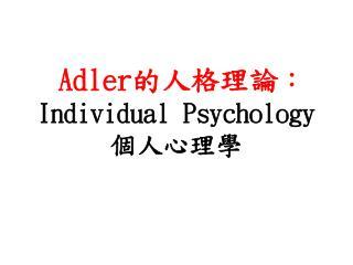 Adler 的人格理論 : Individual Psychology 個人心理學