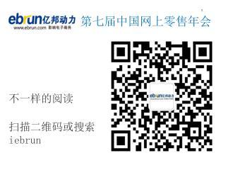 第七 届中国网上零售年会