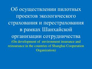 (the main purposes of the pilot environmental insurance project in Amur river basin )