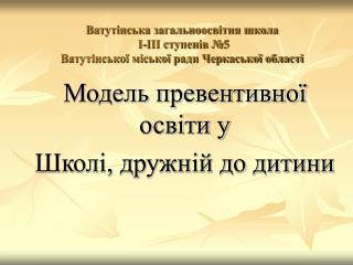 Ватутінська загальноосвітня школа  І-ІІІ ступенів №5  Ватутінської міської ради Черкаської області